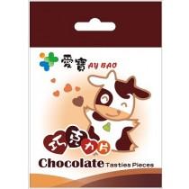 愛寶巧克力片